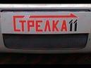 Защита радиатора SKODA OCTAVIA I рестайлинг 2000-2010г.в. Черный - strelka11