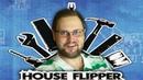 КУПЛИНОВ ОТКРЫЛ СВОЙ БИЗНЕС ► House Flipper 1