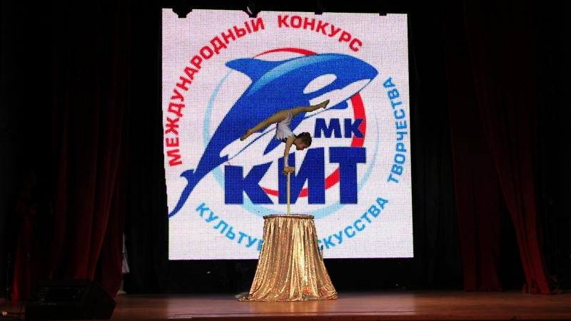 ГРАН-ПРИ конкурса КИТ 16 июня 2018