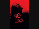 30 дней ночи 30 Days of Night (2007)
