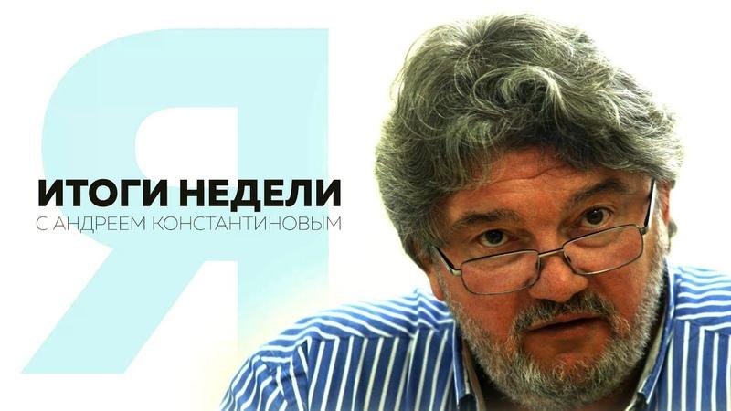 Итоги недели с Андреем Константиновым - 12.10.2018