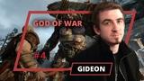 God of War - Gideon - 4 выпуск