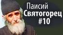 БОЛЬШИНСТВО НАХОДИТСЯ В СТРАШНОМ СОСТОЯНИИ Бог хранит нас Паисий Святогорец 10