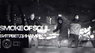 SMOKE OF SOUL - БИТ РВЕТ ДИНАМИК