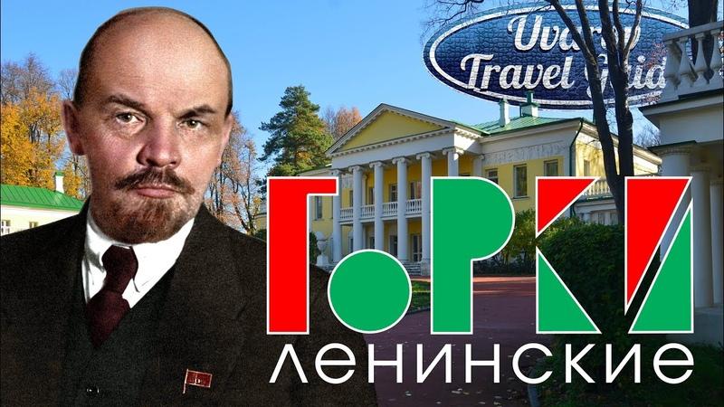 Горки Ленинские ЛЕНИН Russia Travel Guide