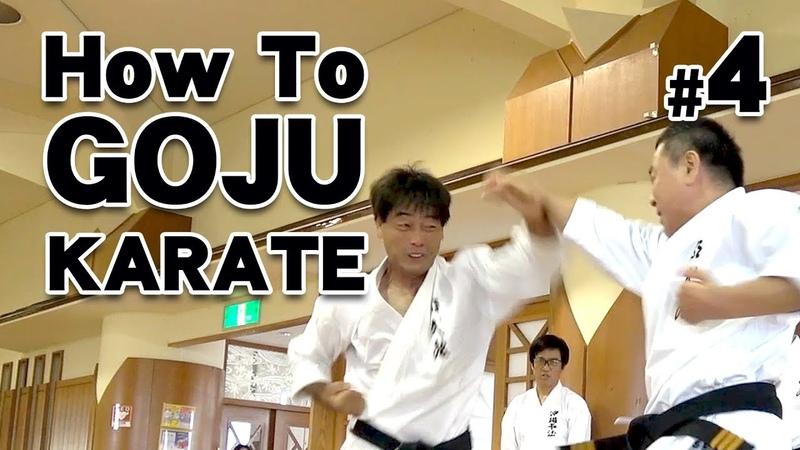 How to GOJU-RYU KARATE 4   Karate Lessons   Master Masaaki Ikemiyagi 9th dan 初心者向け沖縄伝統空手