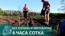 ☘ Посадка картофеля новым способом по экспериментальной технологии Гордеевых