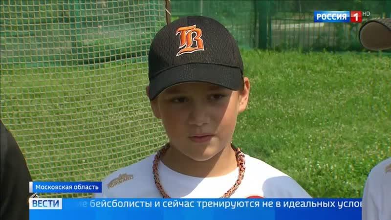 Вести-Москва • Единственной бейсбольной команде Подмосковья грозит потеря площадки