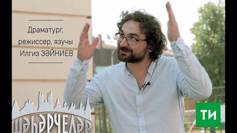 Илгиз Зәйниев Шәһәрчеләр №4