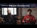 Иеромонах Мефодий Зинковский О любви к себе парадоксах христианства или как встретить Бога 16