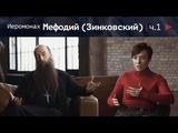 Иеромонах Мефодий (Зинковский). О любви к себе, парадоксах христианства или как встретить Бога 16+
