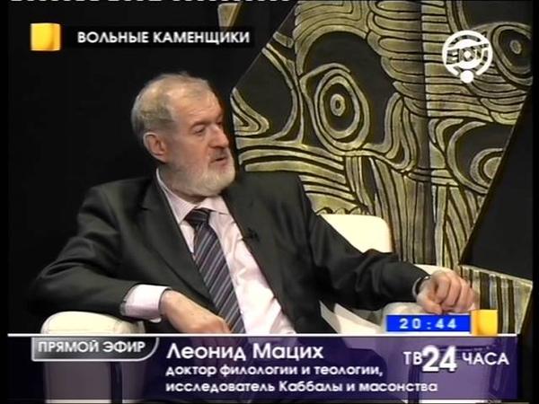 12 Вольные каменщики Выпуск 12 Леонид Мацих и Алексей Лушников 6 ноября 2011 12 часть