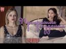 Прекрасные создания (2018) / ТРЕЙЛЕР / Анонс 1,2,3,4 серии