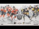 НХЛ 17-18 SC R1 G3. 15.04.18 PIT - PHI Евроспорт