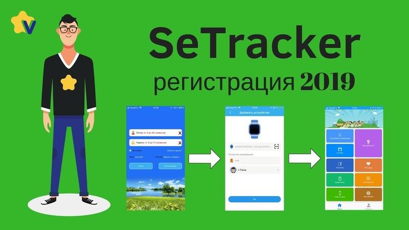 SeTracker регистрация GPS часов Smart Baby Watch 2019 0