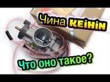 Китайский Keihin PWK 34 Карбюратор. повалит или в мусорку?