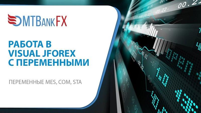 Торговые роботы. Типы переменных MES, COM, STA в конструкторе Visual JForex