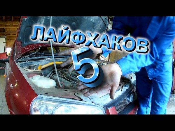 Лайфхаки (хитрости) для ремонта автомобиля