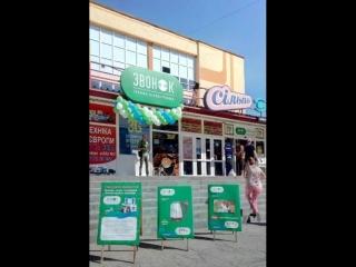Магазин Звонок у місті Костопіль відкрито!