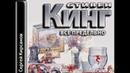 Кинг С_Все предельно_Кирсанов С аудиокнига,сборник рассказов,3-8