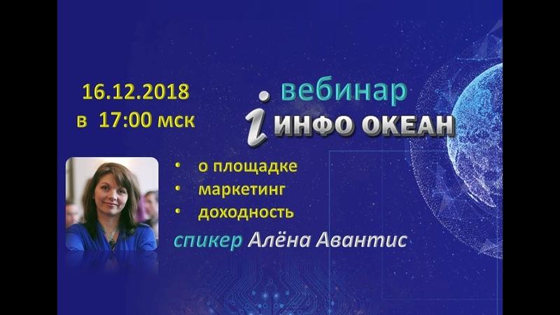 вебинар avantice о программе Инфо Океан от 16 12 2018
