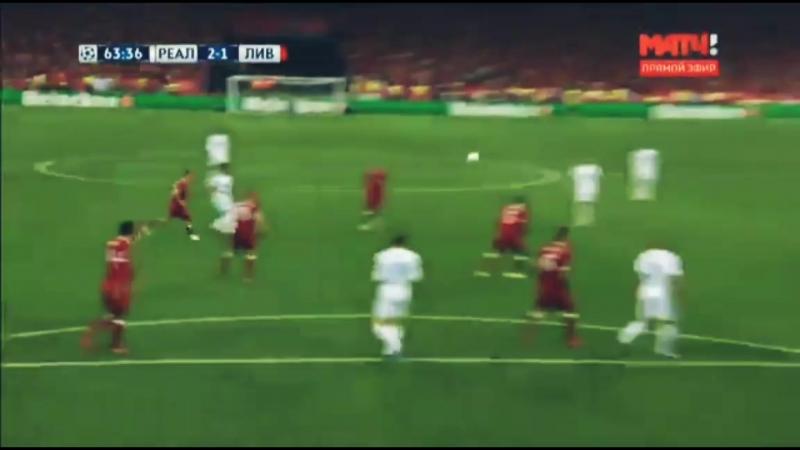 Gareth Bale гол Ливерпулю❤