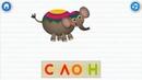 Азбука. Учим алфавит. Читаем по буквам. Слова на буквы С-У. Для детей 0