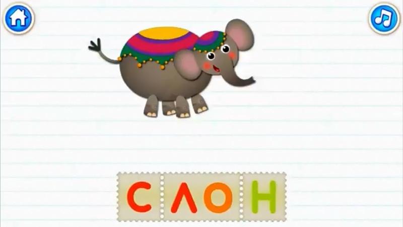 Азбука. Учим алфавит. Читаем по буквам. Слова на буквы С-У. Для детей (0)