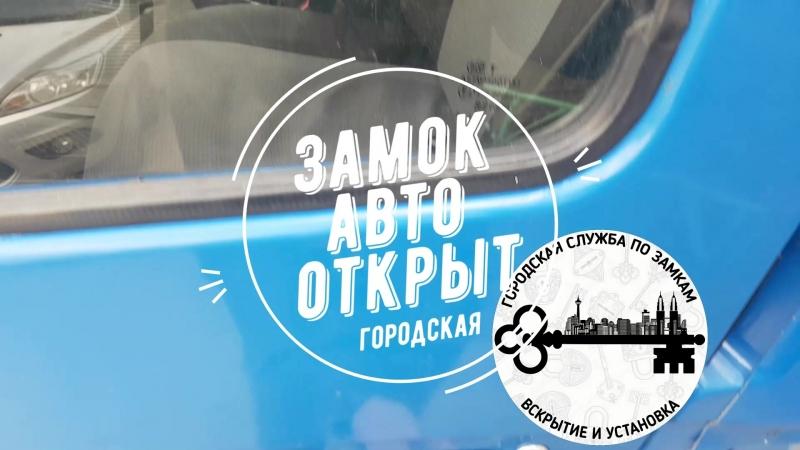 Вскрытие газель бизнес в Апатитах\Кировске