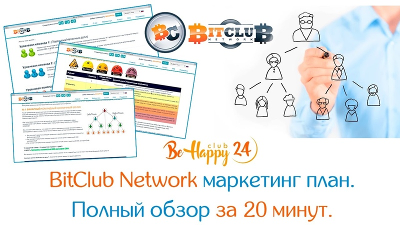 BitClub Network Маркетинг план 2017. Полный обзор за 20 минут | BeHappy24