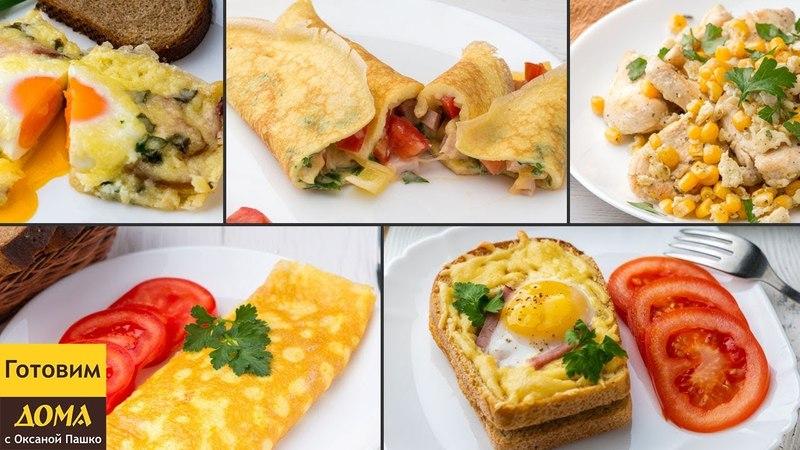 5 ПРОСТЫХ ЗАВТРАКОВ ИЗ ЯИЦ 🍳😋 Вкусные идеи для завтрака