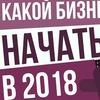 Бизнес идея Нижний Новгород (стартап)