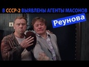 В СССР-2 выявлены масоны: Реунова
