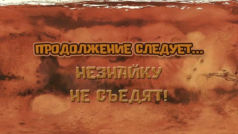 Незнайка на Марсе АиФ Челябинск и МКМ ДФ