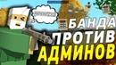 БАНДА ПРОТИВ АДМИНОВ PVP ВЫЖИВАНИЕ НА СЕРВЕРЕ В UNTURNED / Кот YouTube