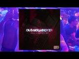 Премьера! Price &amp Russell Ray - Галлюциноген (Audio)