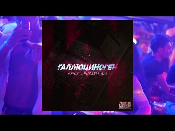 Премьера! Price Russell Ray - Галлюциноген (Audio)