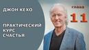 СДЕЛАЙТЕ выбор в пользу счастья ДЖОН КЕХО