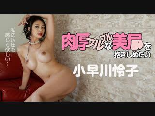 Kobayakawa reiko [uncensored ,big tits, creampie, handjob, blowjob, cunnilingus, huge butt]