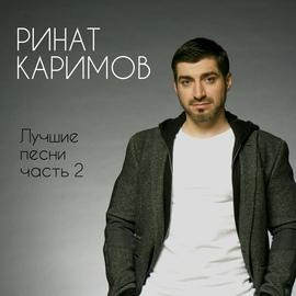 Ринат Каримов альбом Лучшие песни часть 2