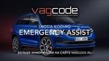 SKODA KODIAQ Emergency Assist by VAGCODE