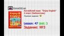 Unit 3 Lesson 47 Задание №3 - Английский язык Enjoy English 2 класс (Биболетова)
