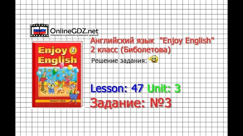 Unit 3 Lesson 47 Задание №3 Английский язык Enjoy English 2 класс Биболетова