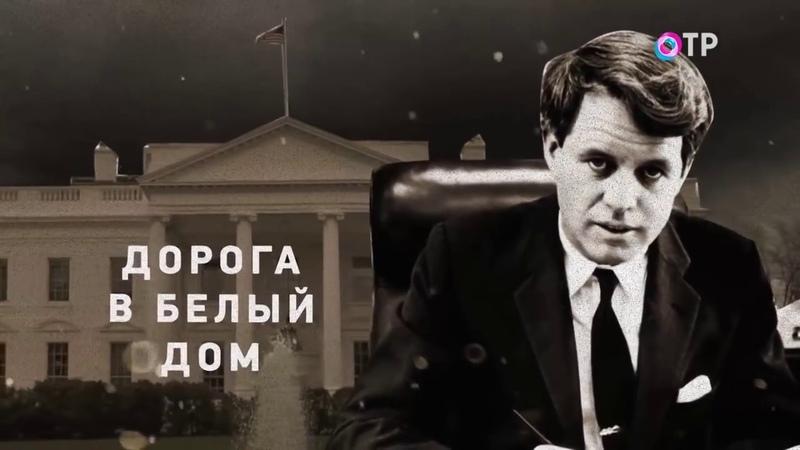 Леонид Млечин Вспомнить все. Выстрелы в отеле