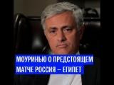 Моуринью дал прогноз на матч Россия–Египет