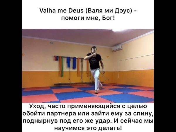 Capoeira technique Ep 57 Valha me Deus Валя ми Деус помоги мне Бог