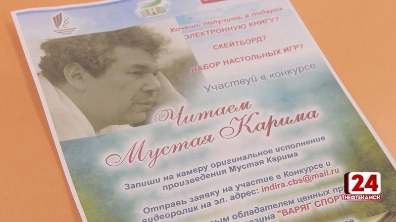 Призы за чтение Мустая Карима
