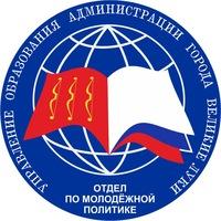 Логотип Молодёжная политика Великие Луки