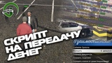 СКРИПТ НА ПЕРЕДАЧУ ДЕНЕГ В GTA 5 RP (V-MP)