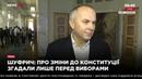 Шуфрич в Украине нет свободы слова и верховенства права 18 09 18